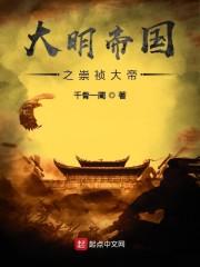 大明帝国之崇祯大帝最新章节列表,大明帝国之崇祯大帝全文阅读