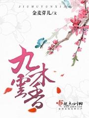 九木云香最新章节列表,九木云香全文阅读