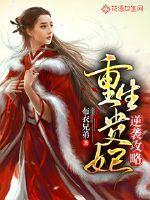 重生贵妃逆袭攻略最新章节列表,重生贵妃逆袭攻略全文阅读
