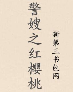 警嫂之红樱桃最新章节列表,警嫂之红樱桃全文阅读