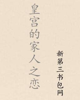 皇宫的家人之恋最新章节列表,皇宫的家人之恋全文阅读