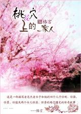 桃花穴上的一家人最新章节列表,桃花穴上的一家人全文阅读